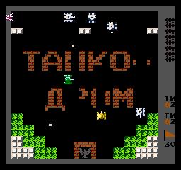 La captura de pantalla #1 Танчики Battle City