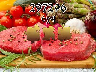 Rompecabezas №297296
